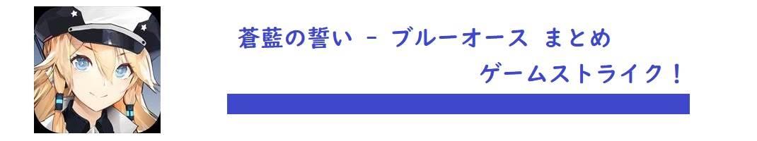 ブルーオース 蒼藍の誓いまとめ攻略 ゲームストライク!